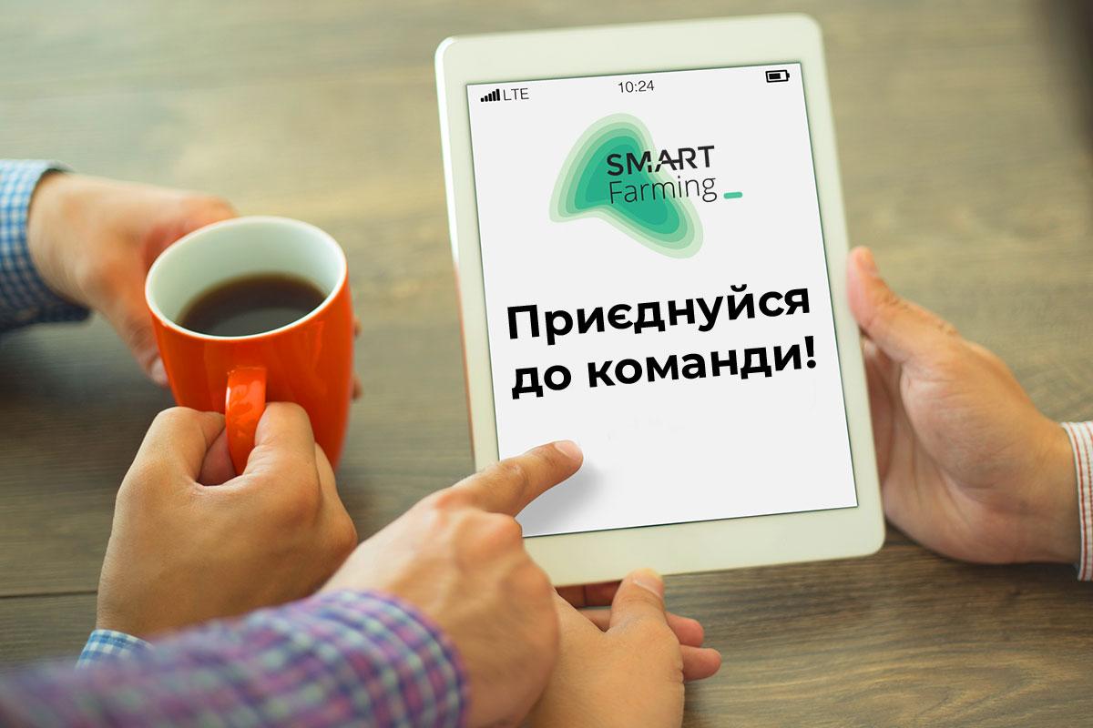 SmartFarming_1-1.jpg (109 KB)