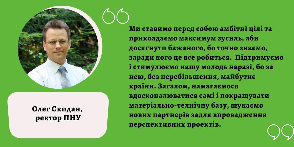 Ректор ПНУ.png (266 KB)