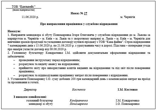 nakaz_na_vidradjennya.png (25 KB)